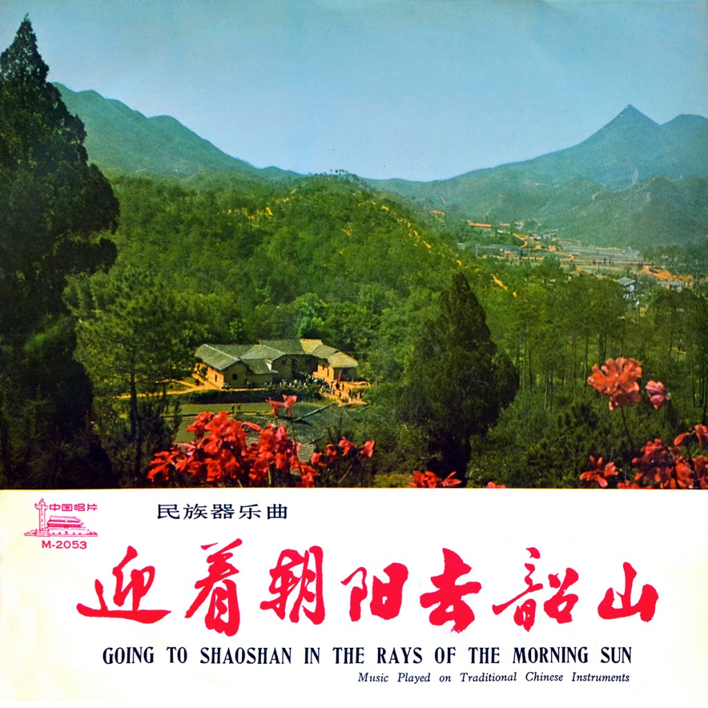 Quelques titres : « Les cœurs du peuple du Yenan sont tournés vers le président Mao », « Rouge est le soleil qui brille sur la région frontalière », « l'île flamboie de la fleur de Tachai », « La première moisson » …