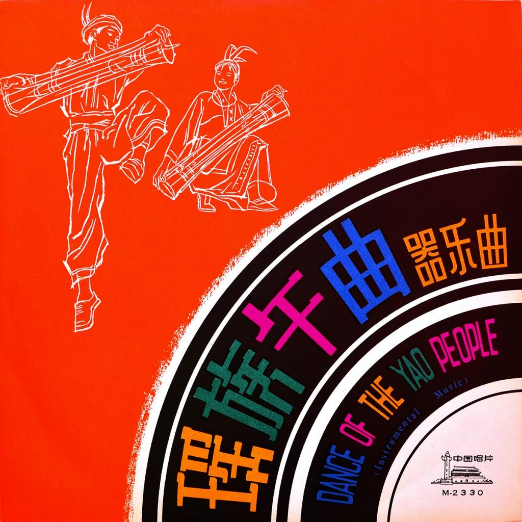 Yao : une des minorités nationales de la République Populaire de Chine. Parmi les titres : « En pensant à Pékin », « De bonnes nouvelles de Pékin parviennent jusqu'à notre village frontalier »…