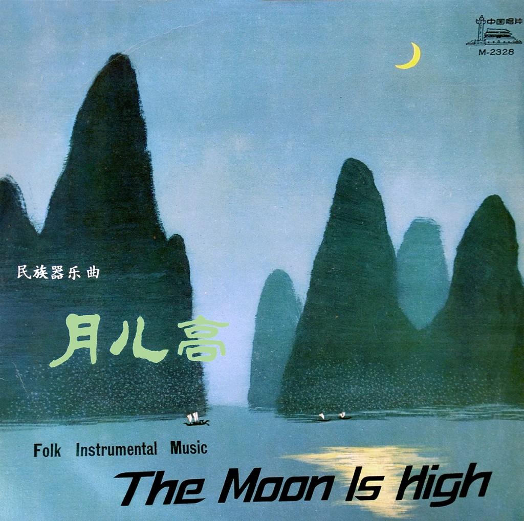 Musique traditionnelle : « La lune est haute », « Voyage à Souchow »,  « Neige de printemps », « Cortège de mariage »…