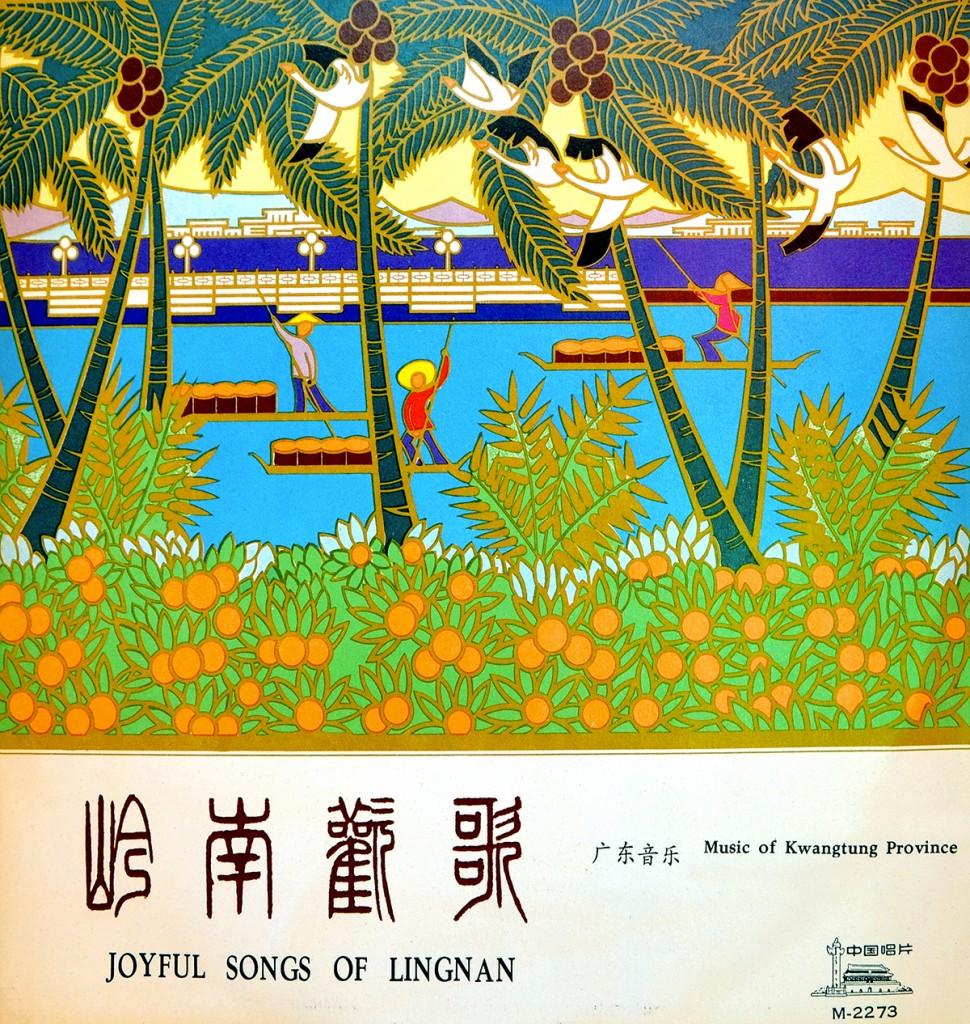 Musique du Kwangtang ; chants joyeux de Lingnan, orchestre : « Les oiseaux entrent dans les bois », « Course de bateau dragon », « Le paon déploie sa queue »…