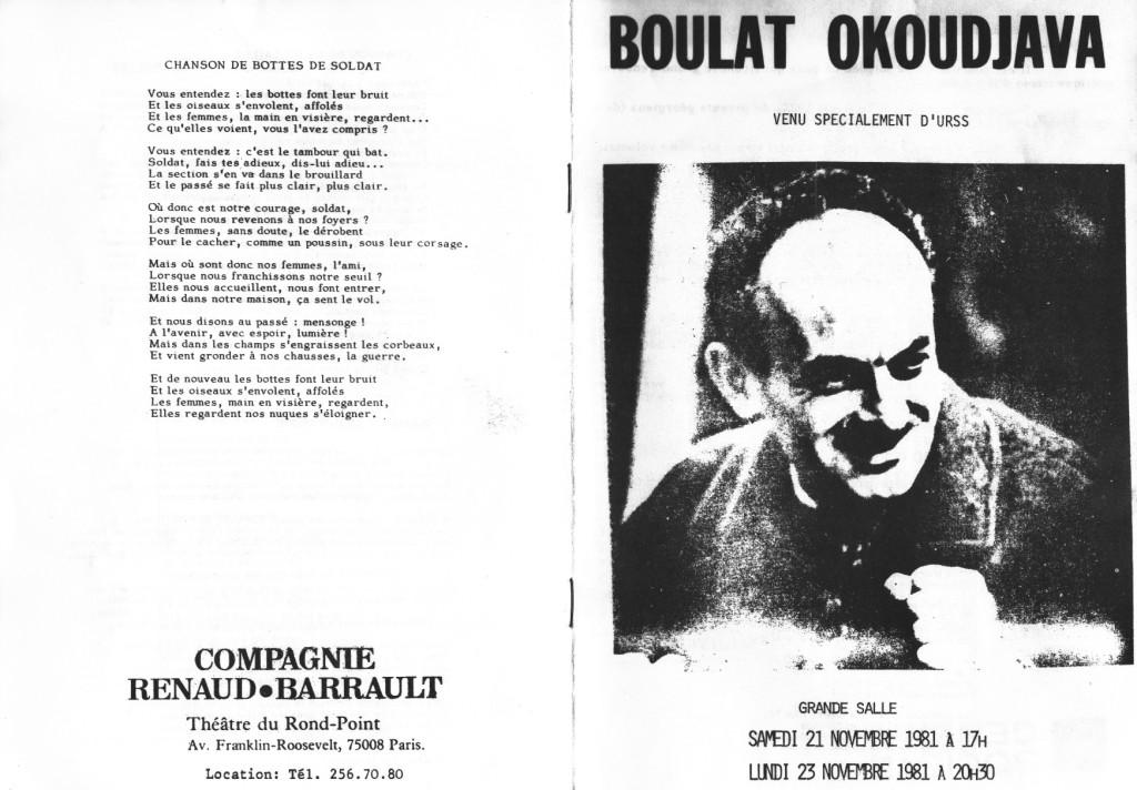 06-OKOUDJAVA-CHEZ-RENAUD-BARRAULT-NOVEMBRE-1981