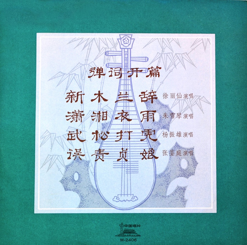 Opéra de Souchow, enregistré en 1962, chanté en dialecte et accompagné au pipa, le luth chinois (voir dessin).