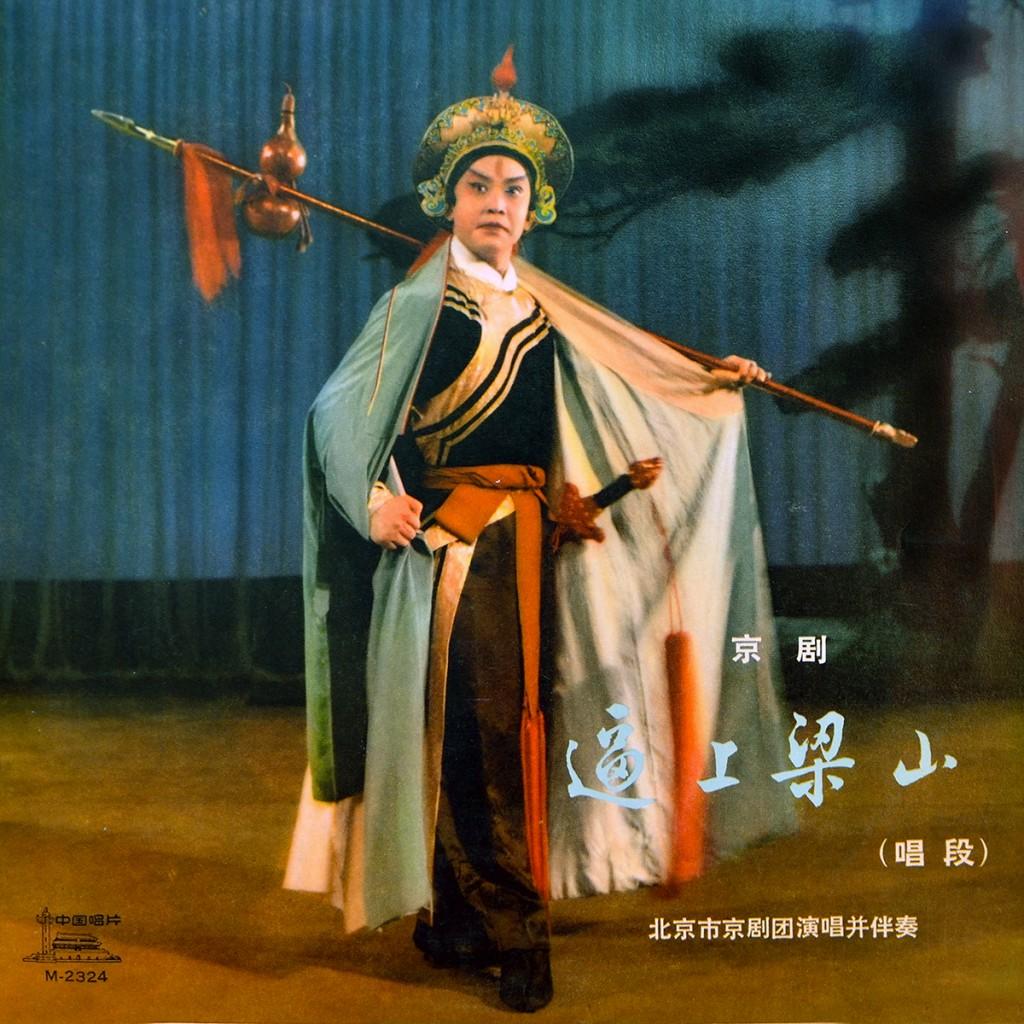 Opéra de Pékin : extrait de « Au bord de l'eau », Opéra de la fin de la dynastie des Song du nord (X°-XII° siècle).