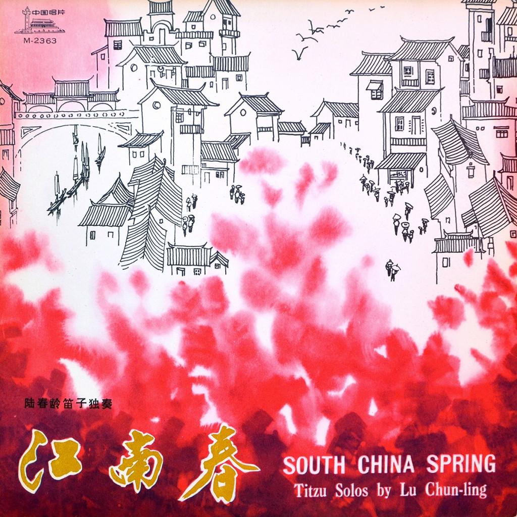 Printemps en Chine méridional : Solos de titzu (flûte de bambou) par Lu Chun-ling.