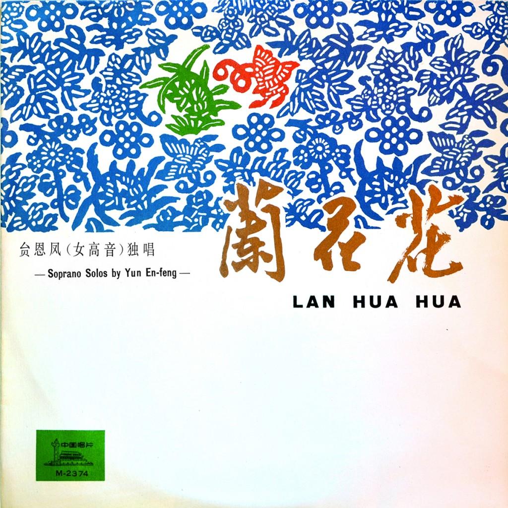 Solo de la soprano Yun En-feng : « Chant populaire pour le président Mao », « Le bien aimé premier ministre Chou (Chou En-laï) est retourné à Yenan », « Moisson d'automne », « De la nourriture pour manger et des vêtements pour se vêtir »…