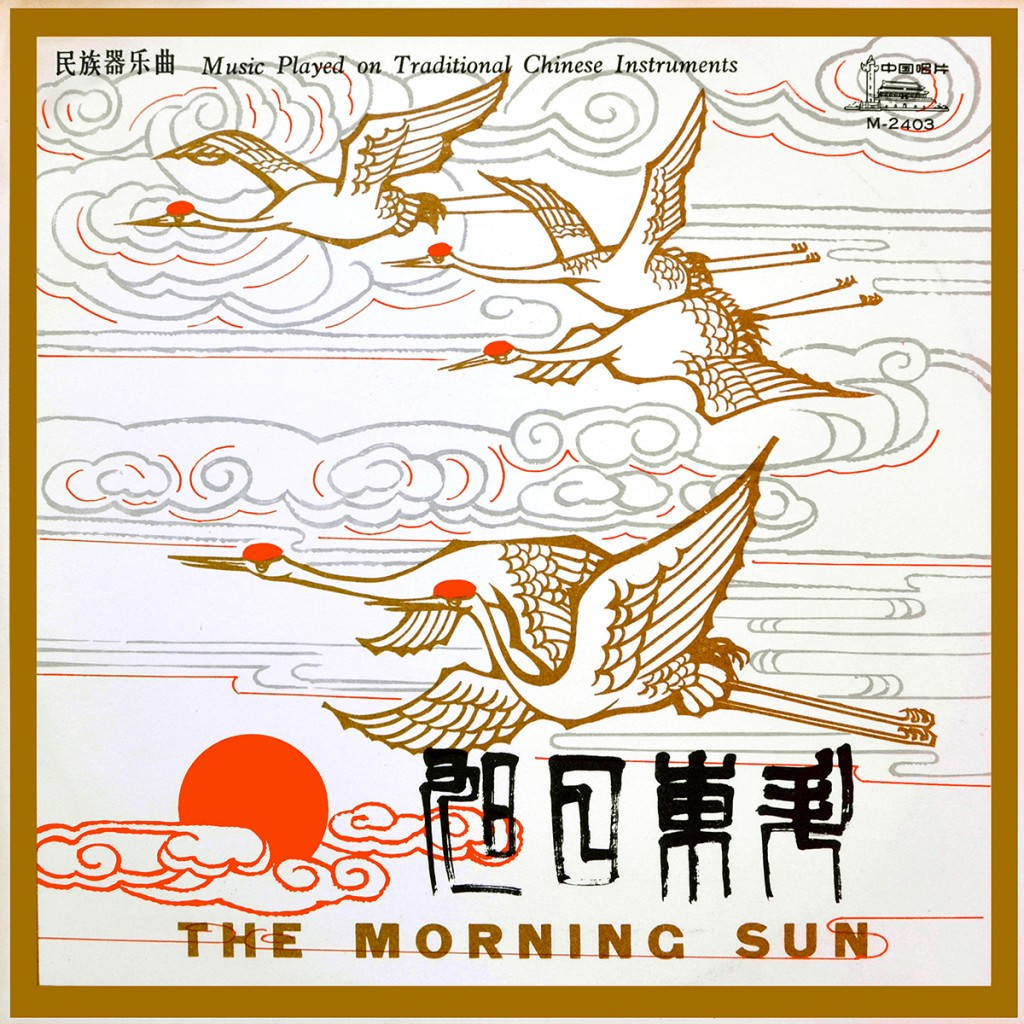 Instruments populaires : « Chant du président Hua » (Hua Kuo-feng), « Le président Hua apporte l'éclat du soleil au fleuve Hsiang-Kiang »…