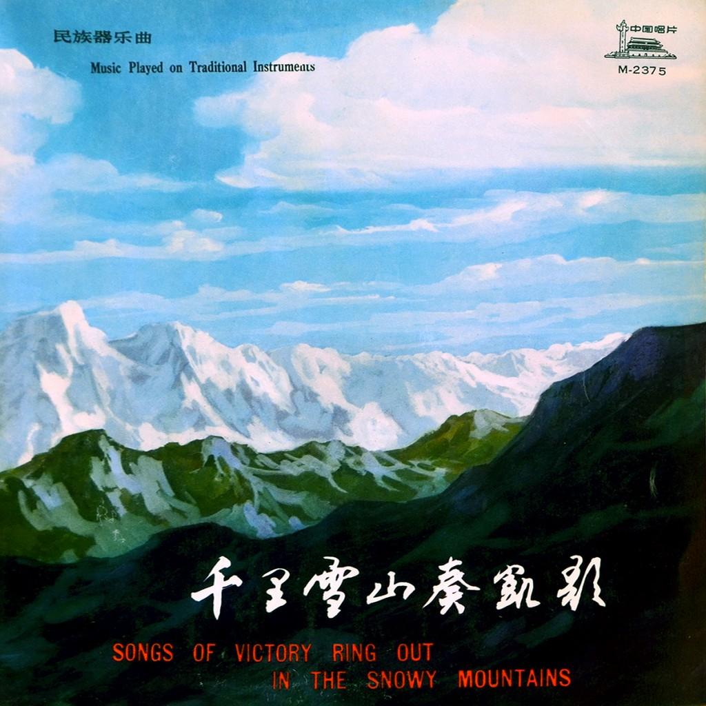 Instruments populaires : « Au cœur de l'avenir sans frontière », « Hua Ko-feng, notre commissaire », « Nous bergers aimons notre président Hua », « Je joue sur mon pipa chéri », « Chant des guérillas »…