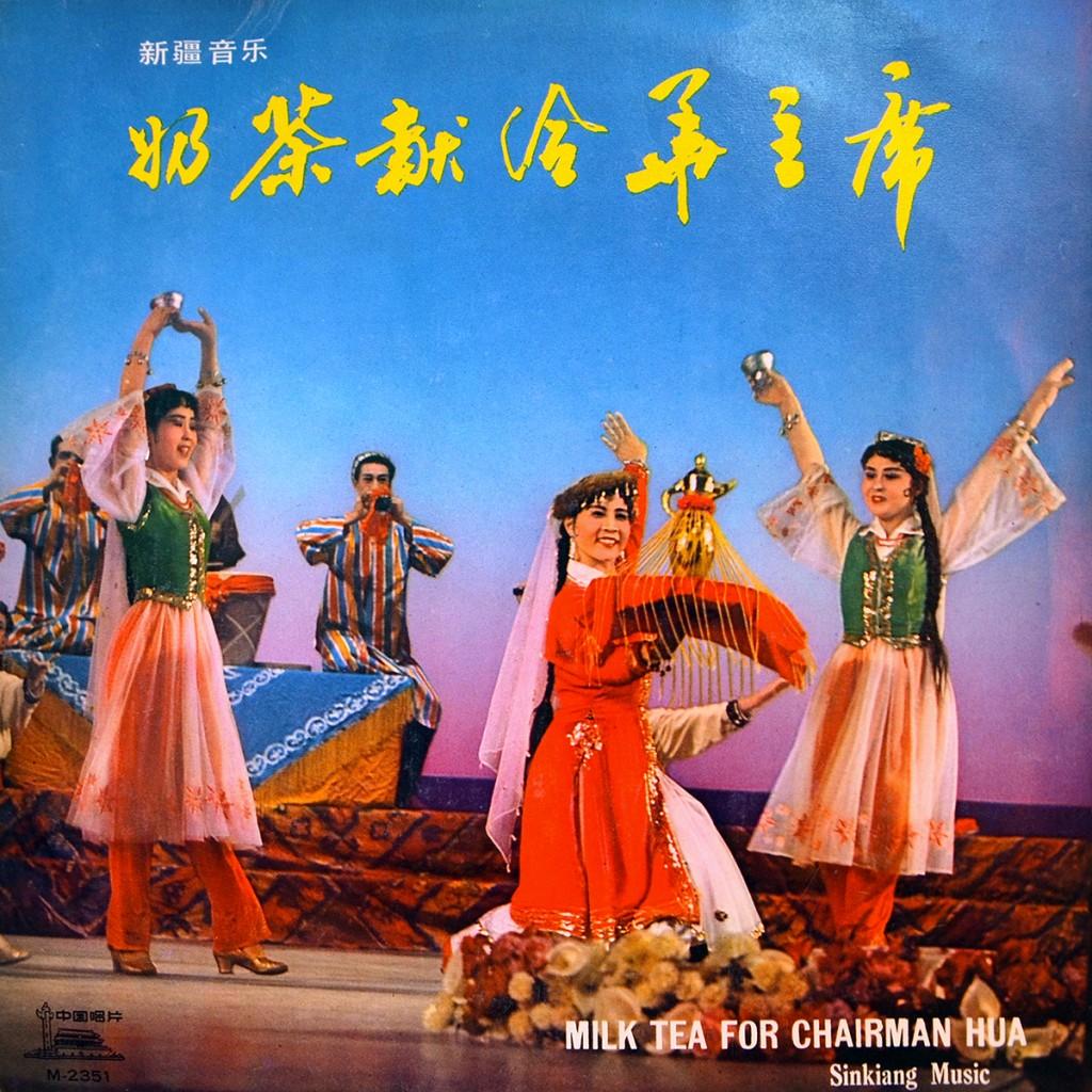 « Du thé au lait pour le président Hua », après la victoire sur la « Bande des Quatre »…