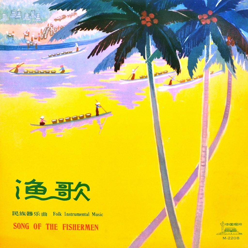Instruments traditionnels (orgue à bouche, vièle, flûte de bambou…) : « Tambours et gongs de la moisson », « Chants joyeux d'un village au bord de l'eau », « Chant des bateliers d'un village du ver à soie », « Chant des pêcheurs »…
