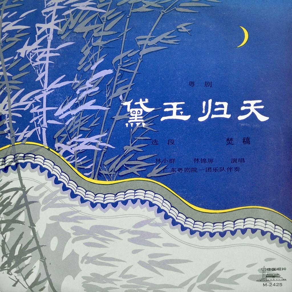 Opéra de Fou Kien (face à l'île de Taïwan) : extrait de « Rêve dans le Pavillon rouge ».