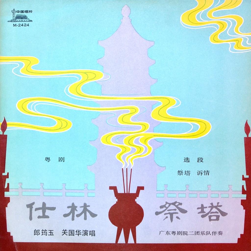 Opéra de Fou Kien (face à l'île de Taïwan) : « Rites pour une pagode ».