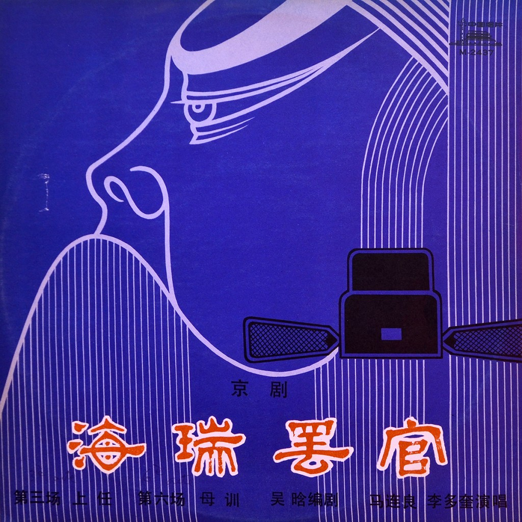 « Destitution de Han Rui », Opéra de Pékin : un opéra « historique », écrit au milieu du XX° siècle par un célèbre historien chinois.