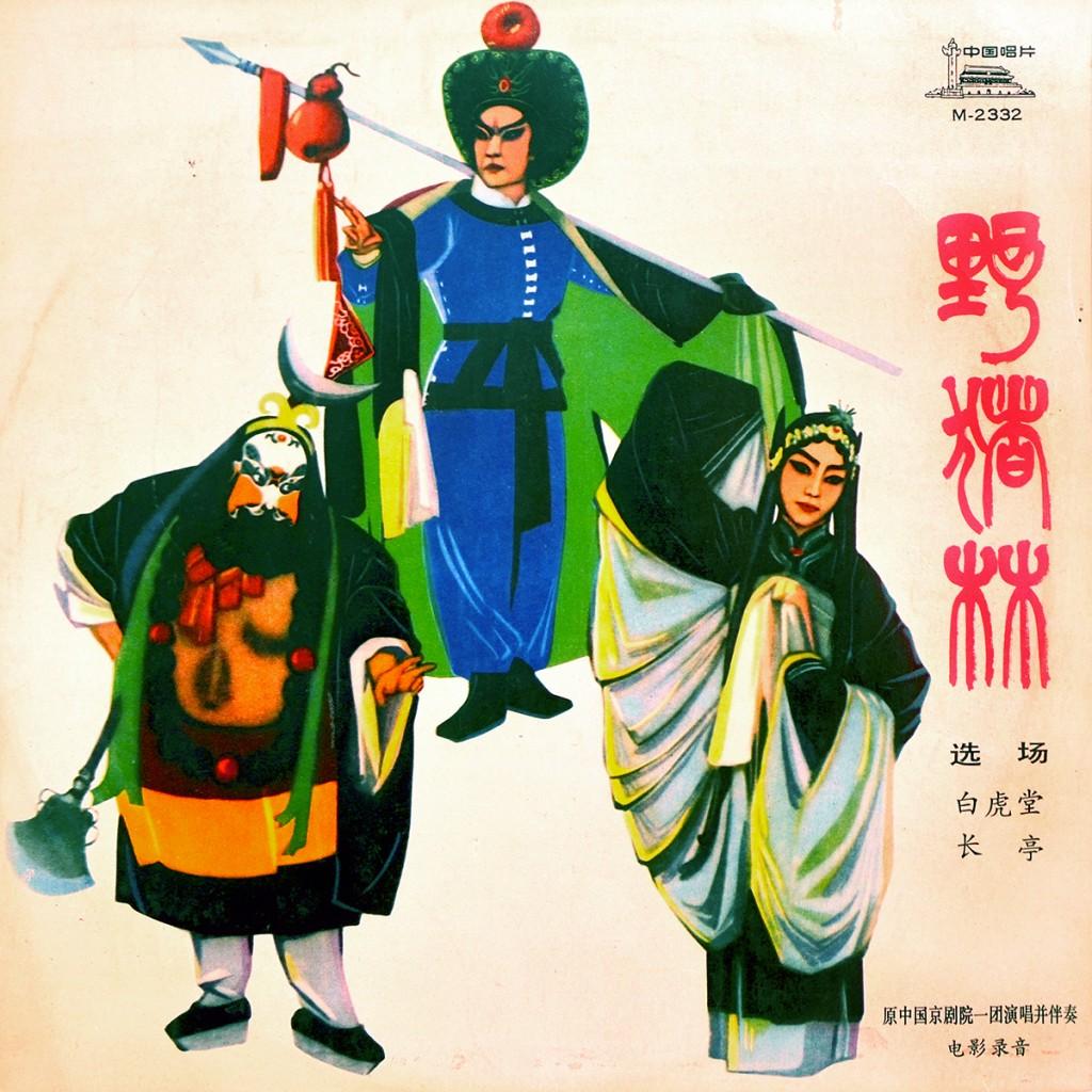 Opéra de Pékin : extrait de « Au bord de l'eau ».