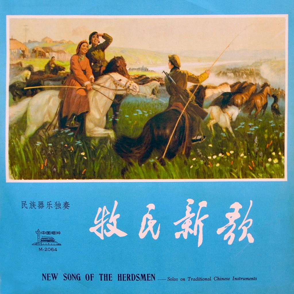 Instruments traditionnels : « Les gens de Yenpien aiment le président Mao », « Chant dédié à l'Armée de Libération », « Printemps sur les monts Tienshan », « Course de chevaux »…