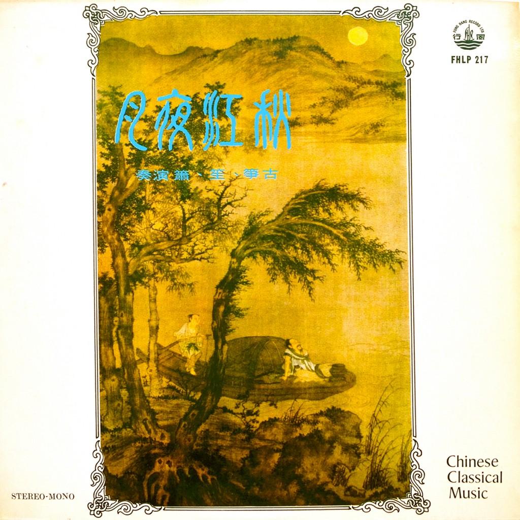 Musique classique chinoise : « Cerf-volant sous la lune », « Sur une rivière au clair de lune, en automne », « Marche ivre », « Mémoire du passé »…