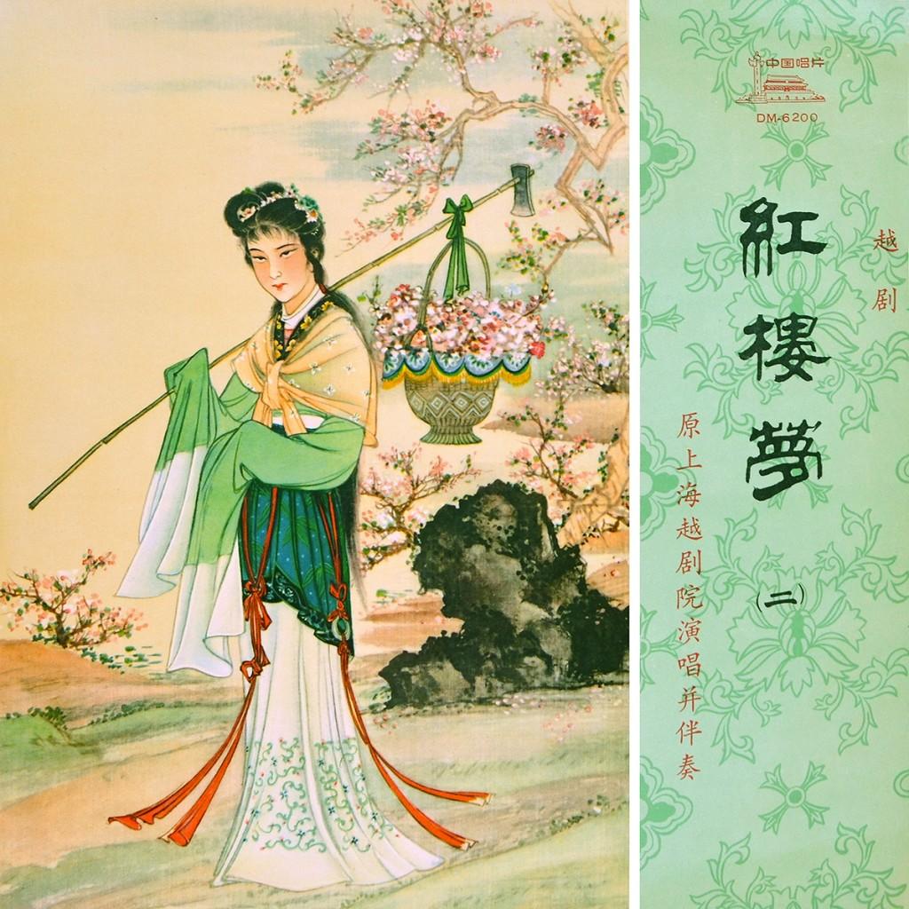 Opéra de Yue : extrait de « Rêve dans le Pavillon rouge ».