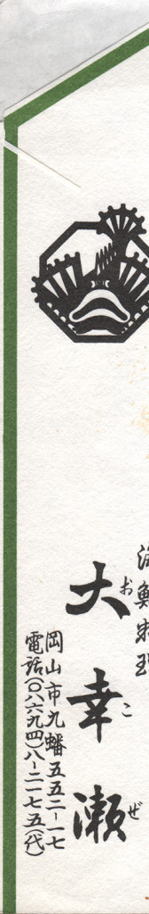 RESTAURANT OKOZE OKAYAMA (RESTAURANT-DU-PÊCHEUR) 04/07/1988