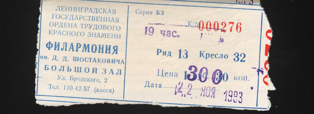 SHAKIN-ticket
