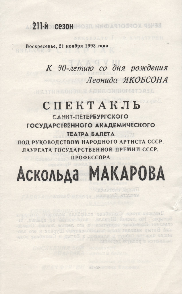 THEATRE-MARINSKI-1_3