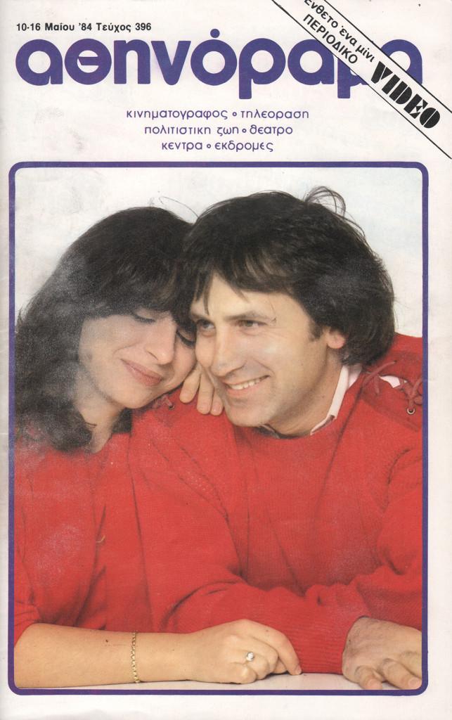 athinorama-1984
