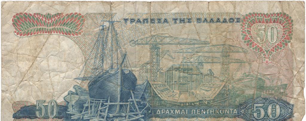 Drachmes, monnaie grecque