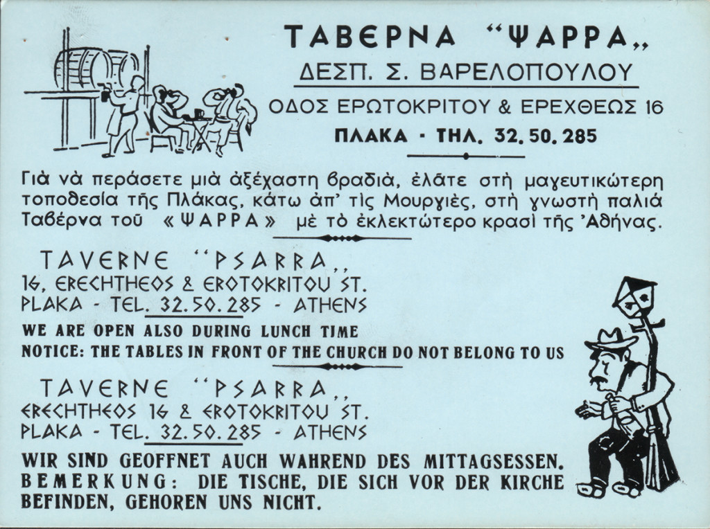 psarra-1984